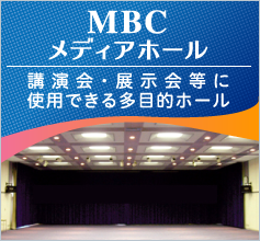 MBCホール