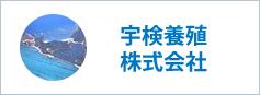宇検養殖株式会社